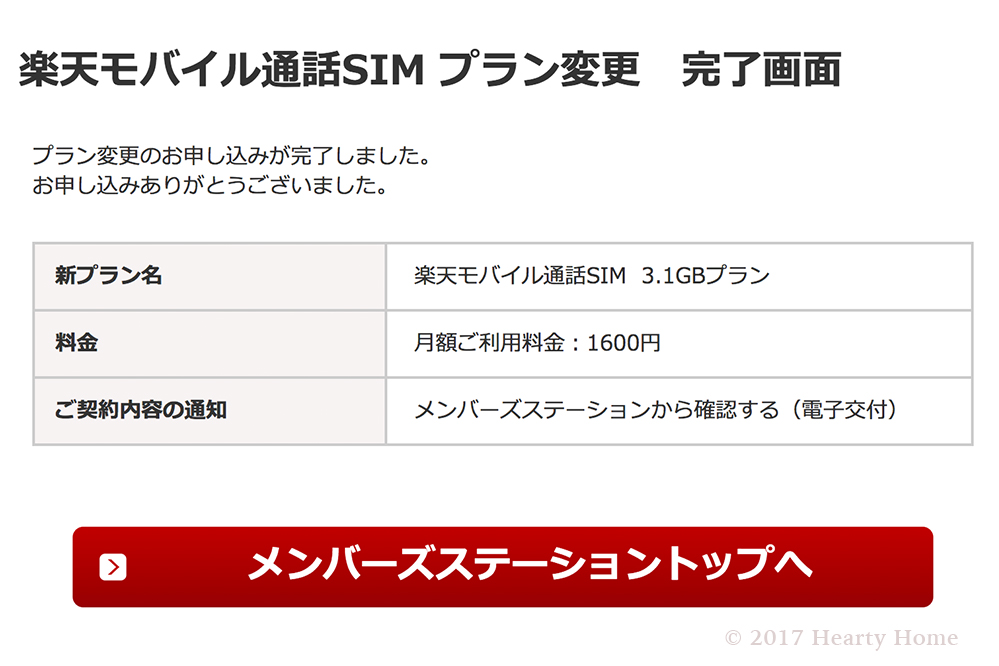 楽天モバイル 5GB 3.1GB プラン変更