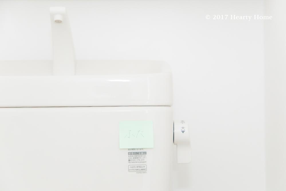 トイレ 付箋 習慣付ける 方法 やり方