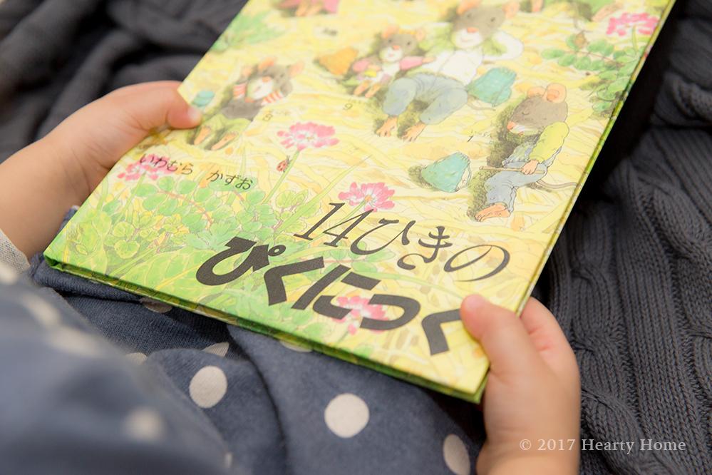 14ひきのぴくにっく 絵本 今月の1冊 シリーズ