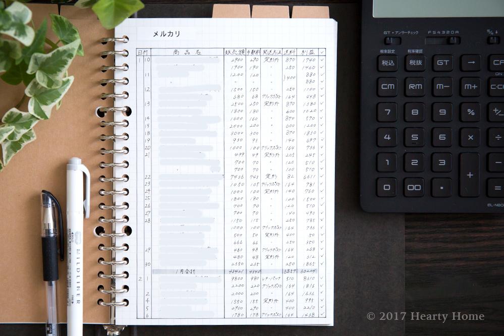 づんの家計簿 手書き 売上 一覧表