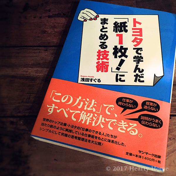 トヨタ 紙1枚 浅田すぐる 本 自己啓発 ノート術 会議 まとめる 資料 ロジック3 エクセル1