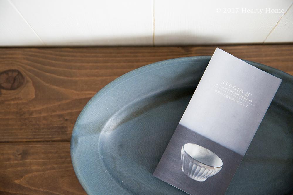 スタジオエム 皿 食器 陶器 トランキル プレート 木製 栗 箸