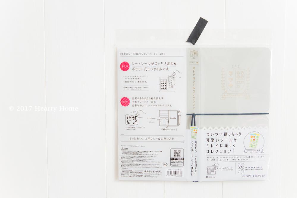 シールファイルで袋分け家計簿
