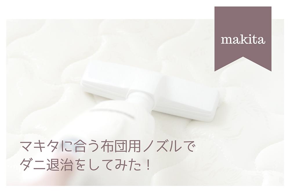 布団 ダニ ノズル 掃除機 マキタ 乾燥 効果 レビュー 口コミ