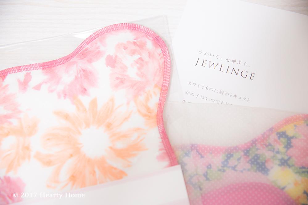 ジュランジェの布ナプキン