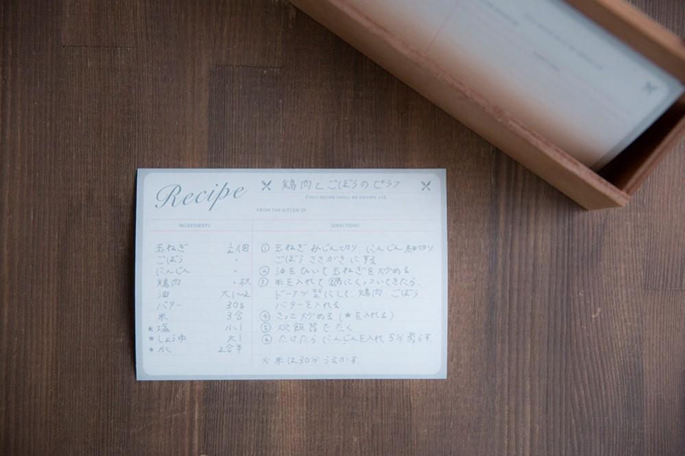 レシピカードデザイン