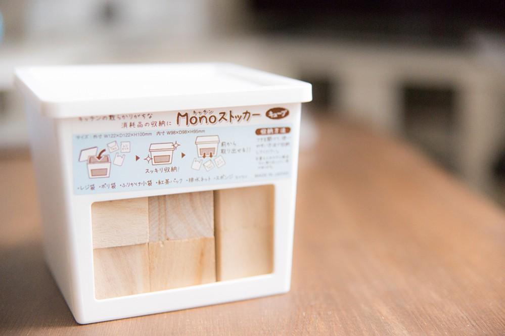 ソーマキューブの収納方法