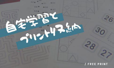 アイキャッチデザイン
