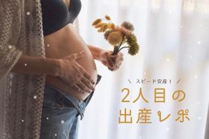 2人目の出産レポート