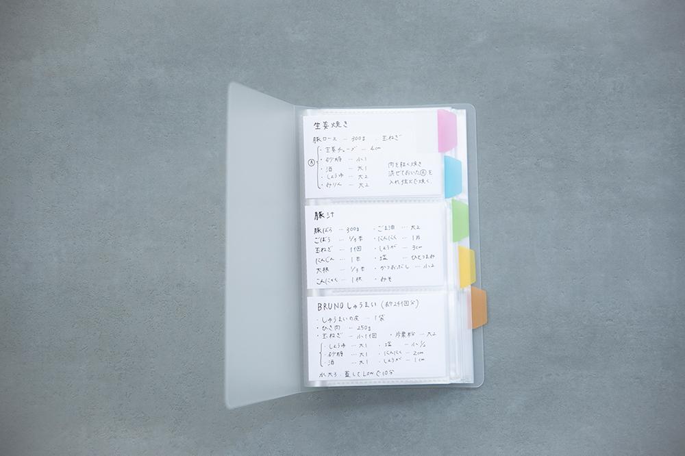 無印でレシピ帳の整理